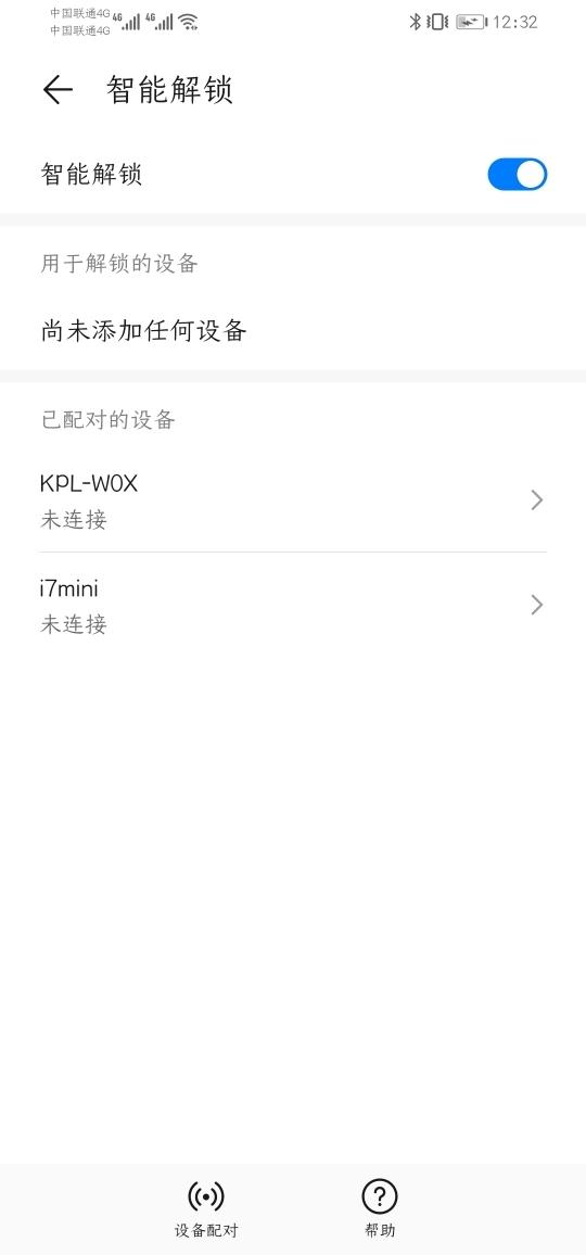 Screenshot_20191011_123228_com.huawei.trustagent.jpg