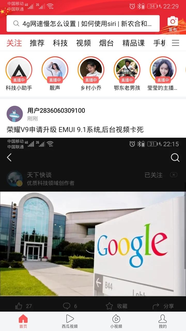Screenshot_20190927_222940_com.ss.android.article.news.jpg