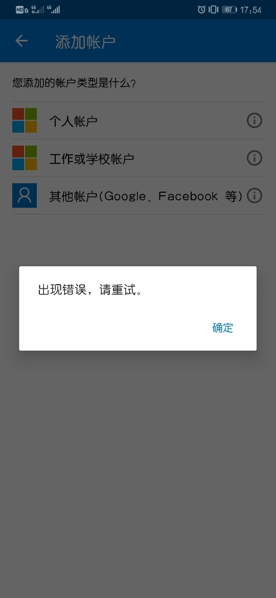 Screenshot_20191011_175422_com.azure.authenticator.jpg