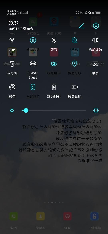 Screenshot_20191012_003904_com.huawei.android.launcher.jpg