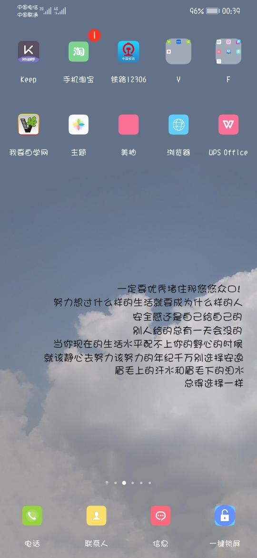 Screenshot_20191012_003945_com.huawei.android.launcher.jpg