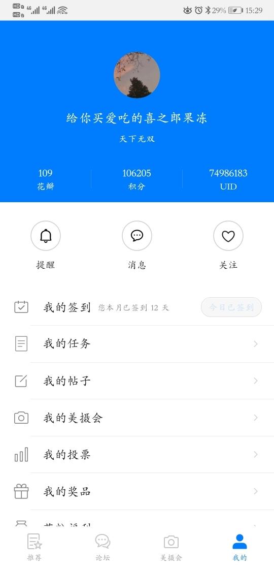 Screenshot_20191012_152902_com.huawei.fans.jpg