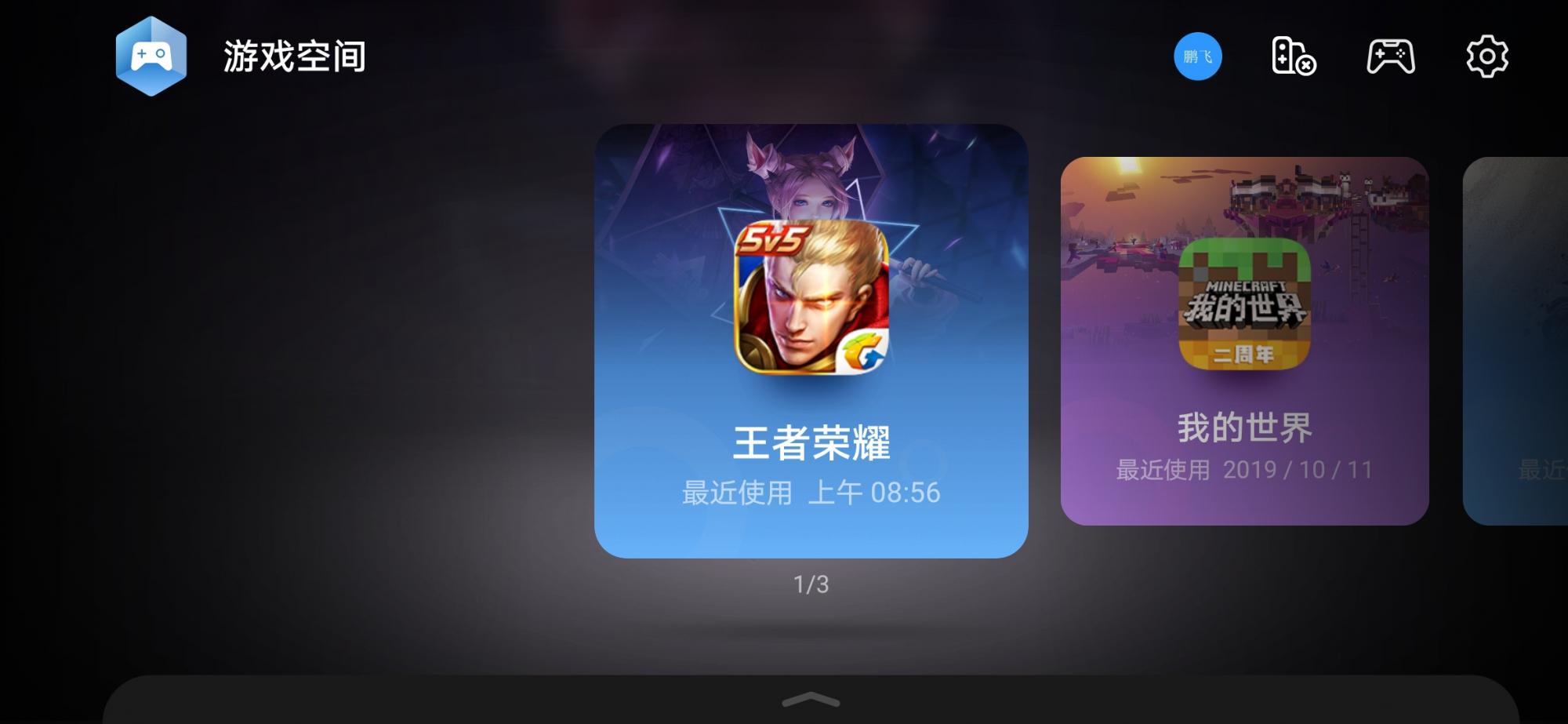 Screenshot_20191012_111634_com.huawei.gameassista.jpg