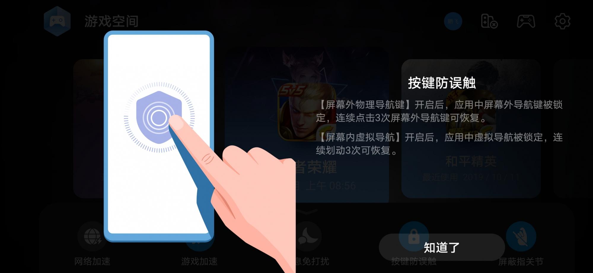 Screenshot_20191012_113655_com.huawei.gameassista.jpg