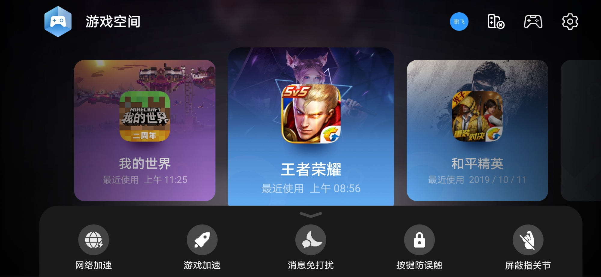 Screenshot_20191012_113753_com.huawei.gameassista.jpg