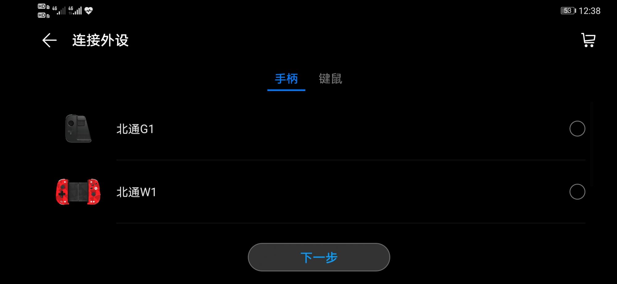 Screenshot_20191012_123840_com.huawei.gameassista.jpg
