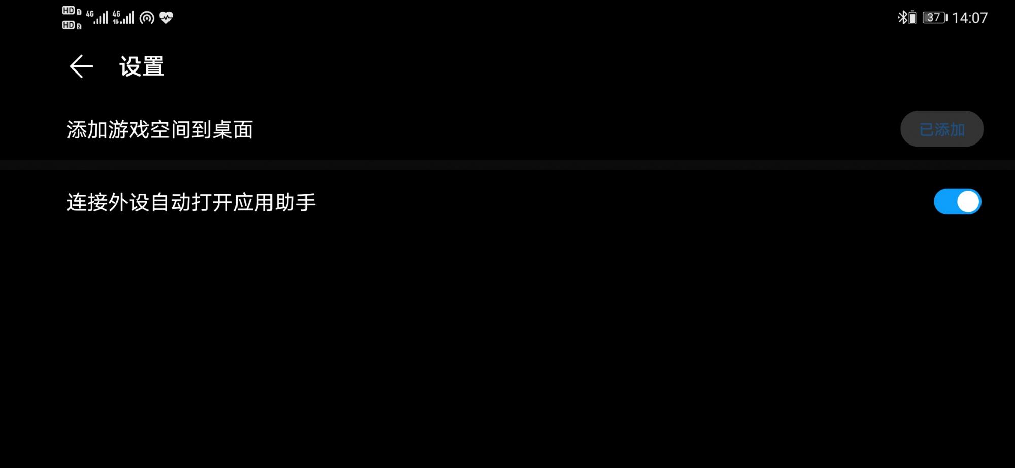 Screenshot_20191012_140709_com.huawei.gameassista.jpg