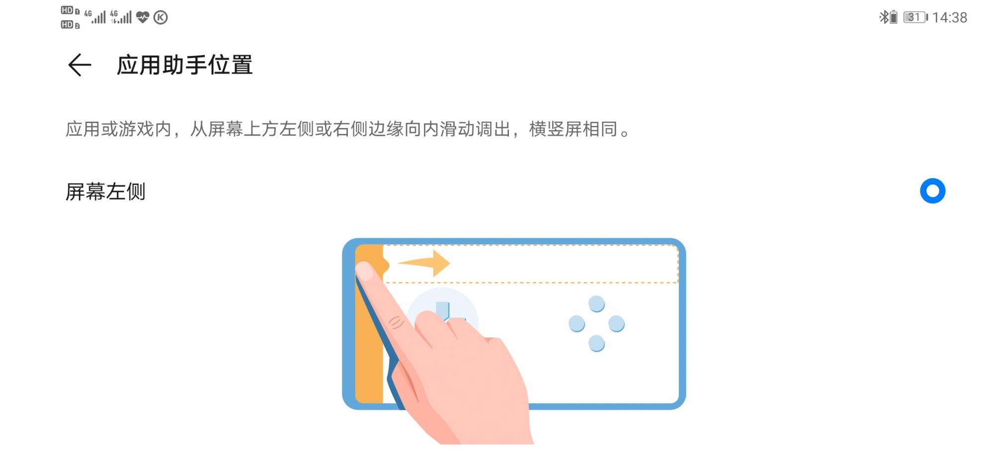 Screenshot_20191012_143854_com.huawei.gameassista.jpg