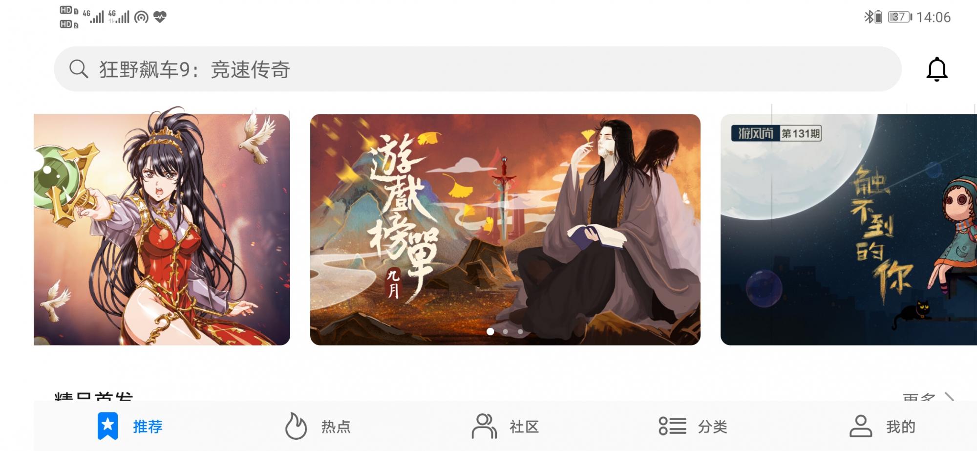 华为游戏市场.jpg