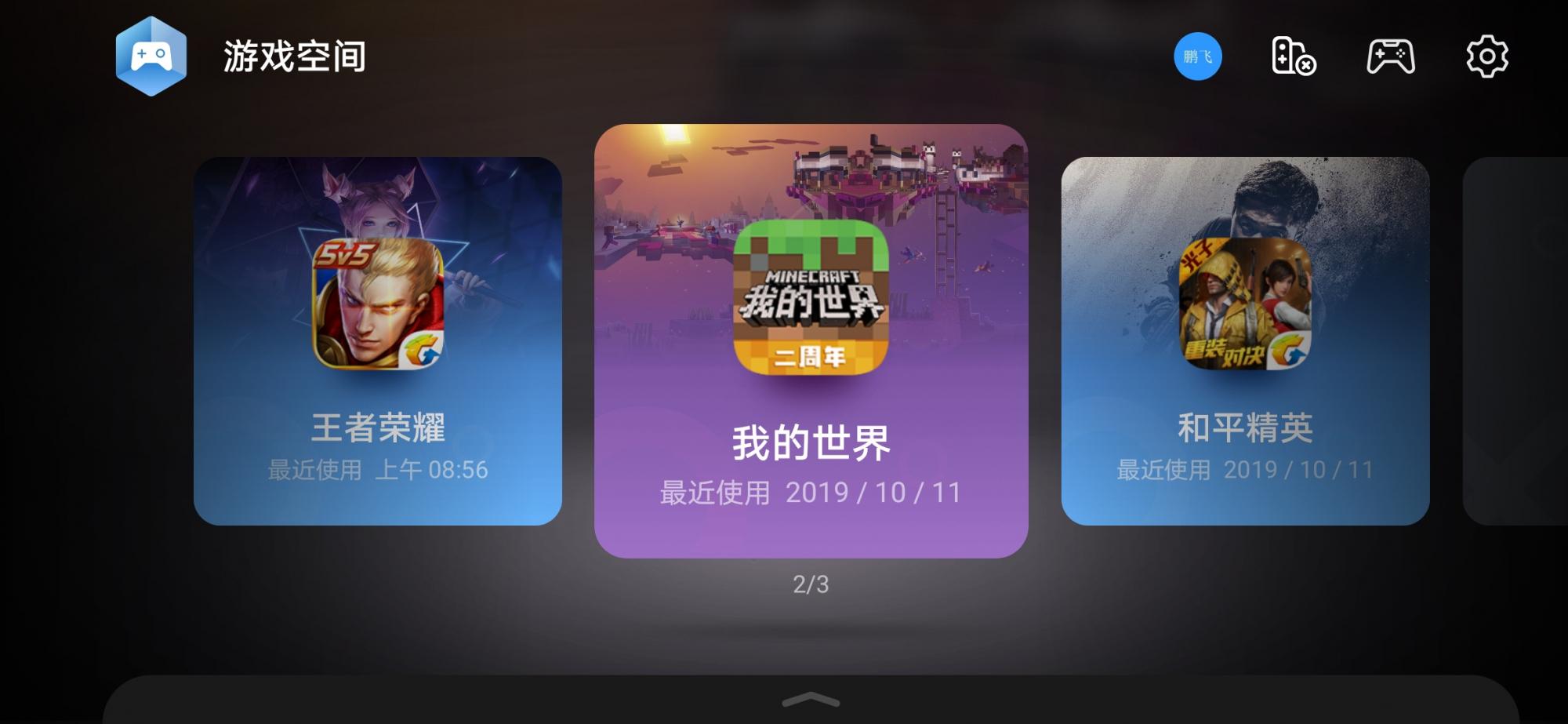 Screenshot_20191012_112234_com.huawei.gameassista.jpg