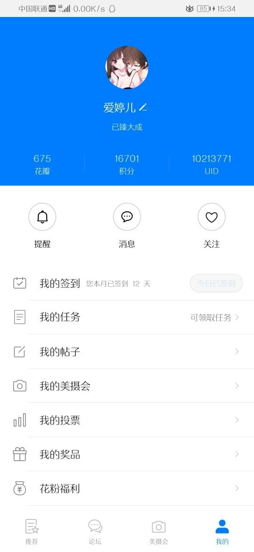 Screenshot_20191012_153408_com.huawei.fans.jpg