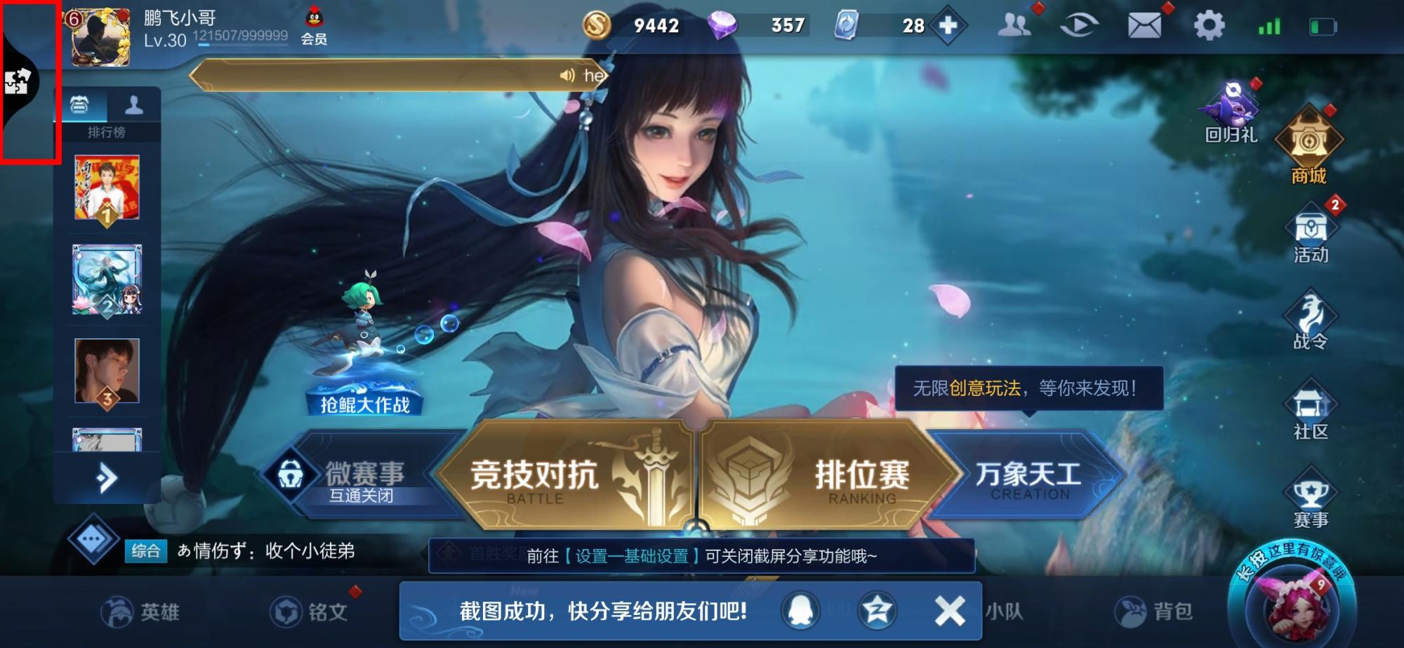 Screenshot_20191012_144030_com.tencent.tmgp.sgame.jpg