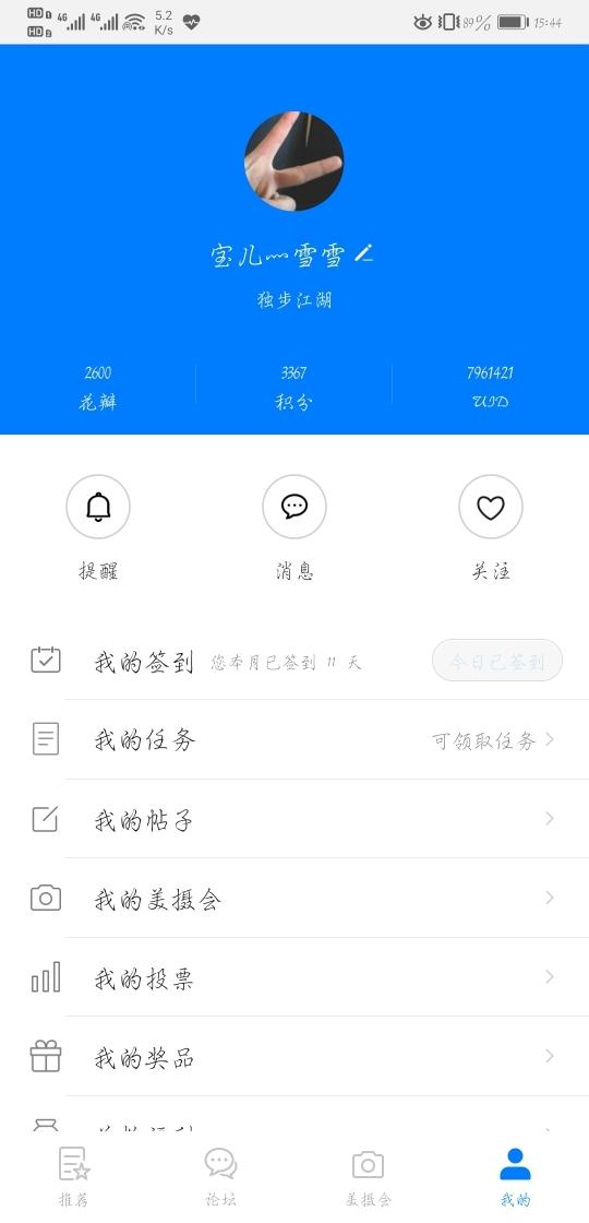 Screenshot_20191012_154449_com.huawei.fans.jpg