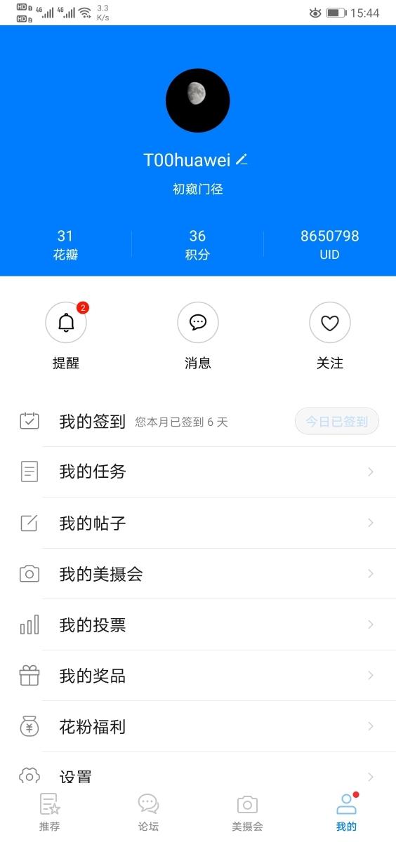 Screenshot_20191012_154422_com.huawei.fans.jpg