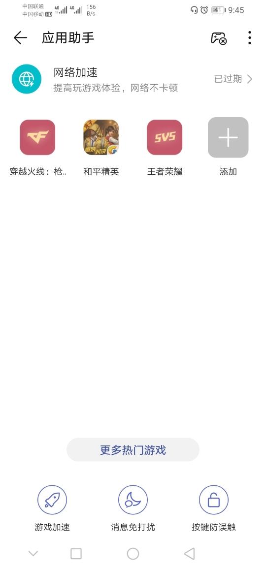 Screenshot_20191012_214557_com.huawei.gameassistant.jpg