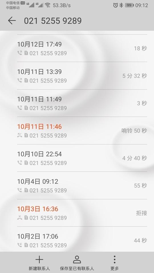 Screenshot_20191013_091248_com.android.contacts.jpg
