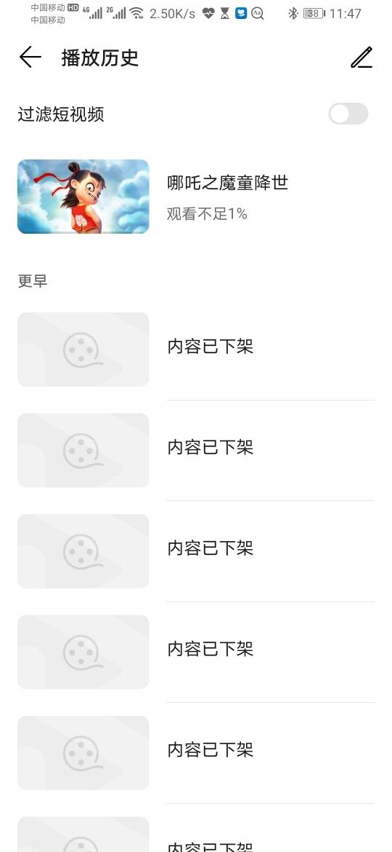 Screenshot_20191013_114747_com.huawei.himovie.jpg