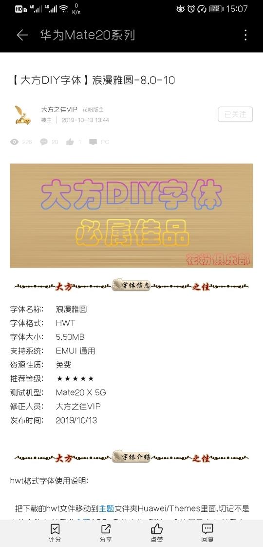 Screenshot_20191013_150728_com.huawei.fans.jpg
