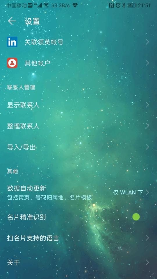 Screenshot_20191014_215130_com.android.contacts.jpg