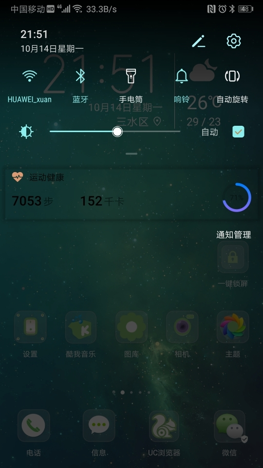 Screenshot_20191014_215105_com.huawei.android.launcher.jpg