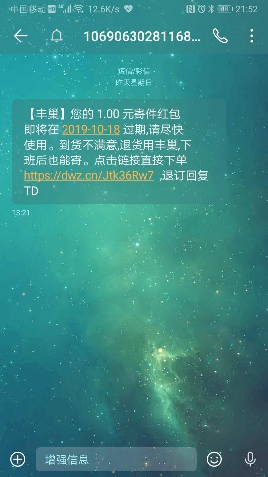 Screenshot_20191014_215202_com.android.mms.jpg