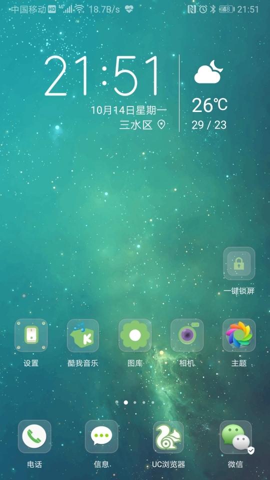 Screenshot_20191014_215103_com.huawei.android.launcher.jpg