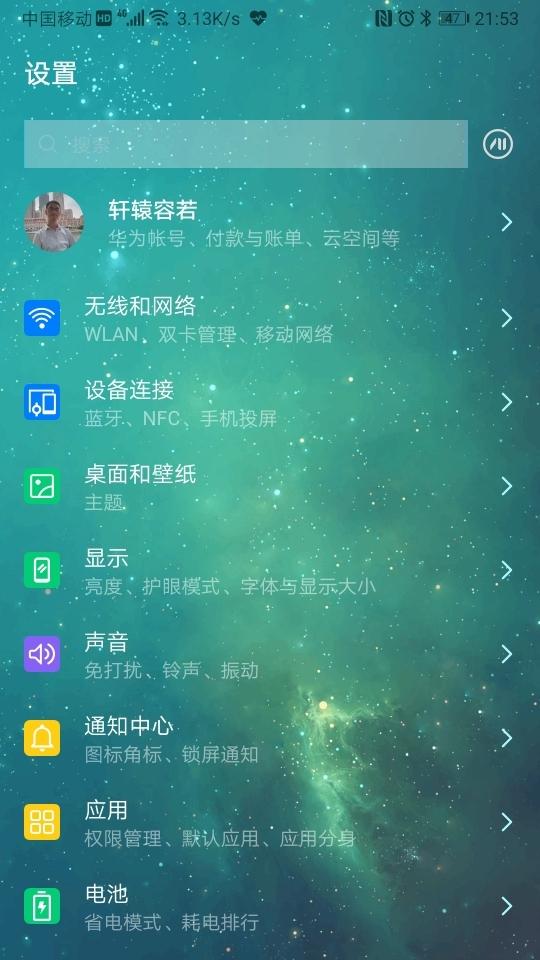 Screenshot_20191014_215335_com.android.settings.jpg