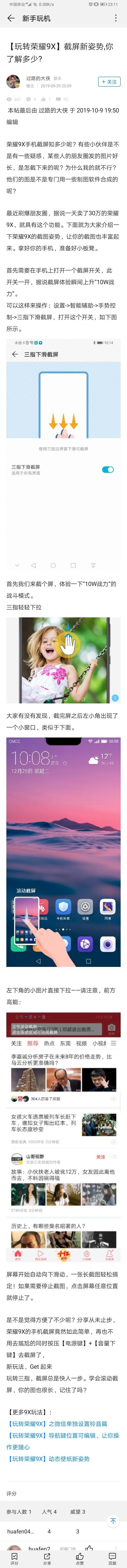 Screenshot_20191014_231118_com.huawei.fans.jpg