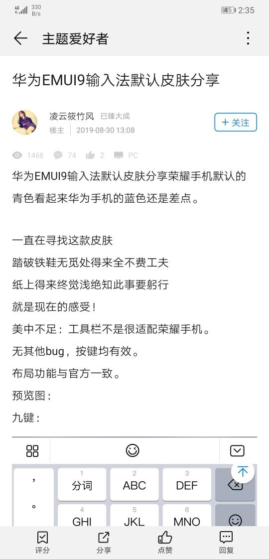 Screenshot_20191015_143552_com.huawei.fans.jpg