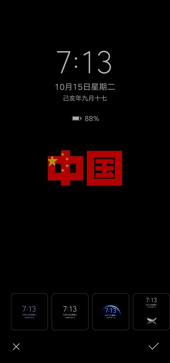 Screenshot_20191015_191317_com.huawei.aod.jpg