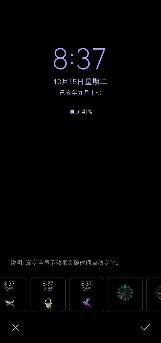 Screenshot_20191015_203736_com.huawei.aod.jpg