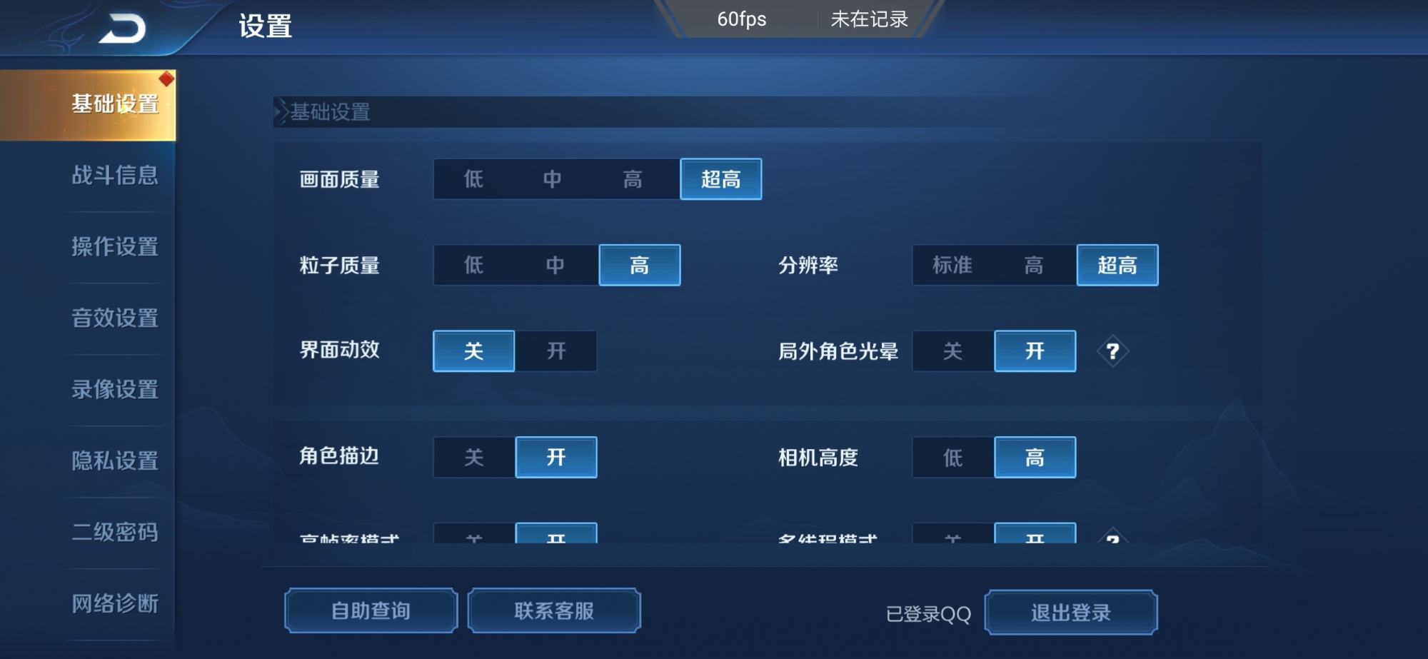 Screenshot_20190920_122103_com.tencent.tmgp.sgame.jpg