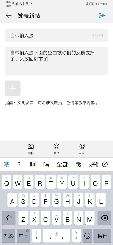 Screenshot_20191016_070934_com.huawei.fans.jpg