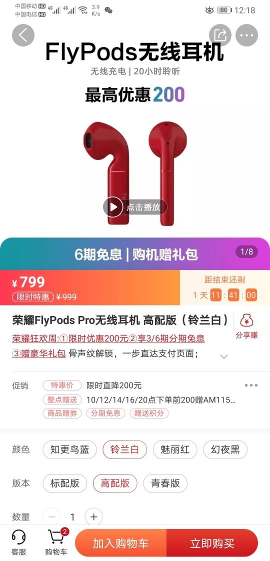 Screenshot_20191016_121858_com.vmall.client.jpg