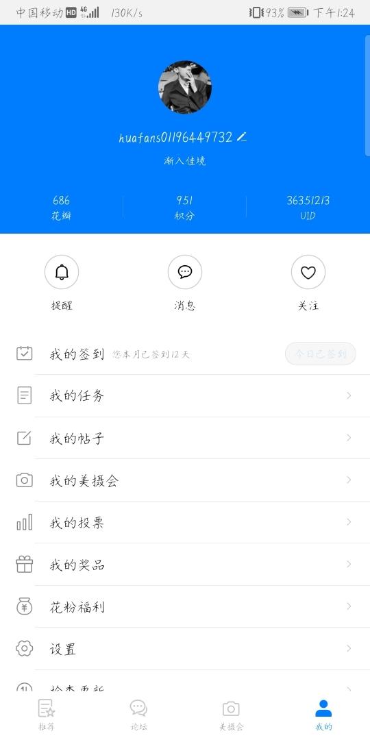 Screenshot_20191016_132406_com.huawei.fans.jpg