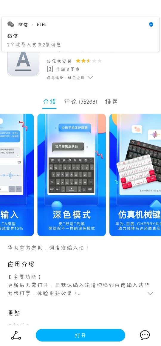 Screenshot_20191016_131857_com.huawei.appmarket.jpg