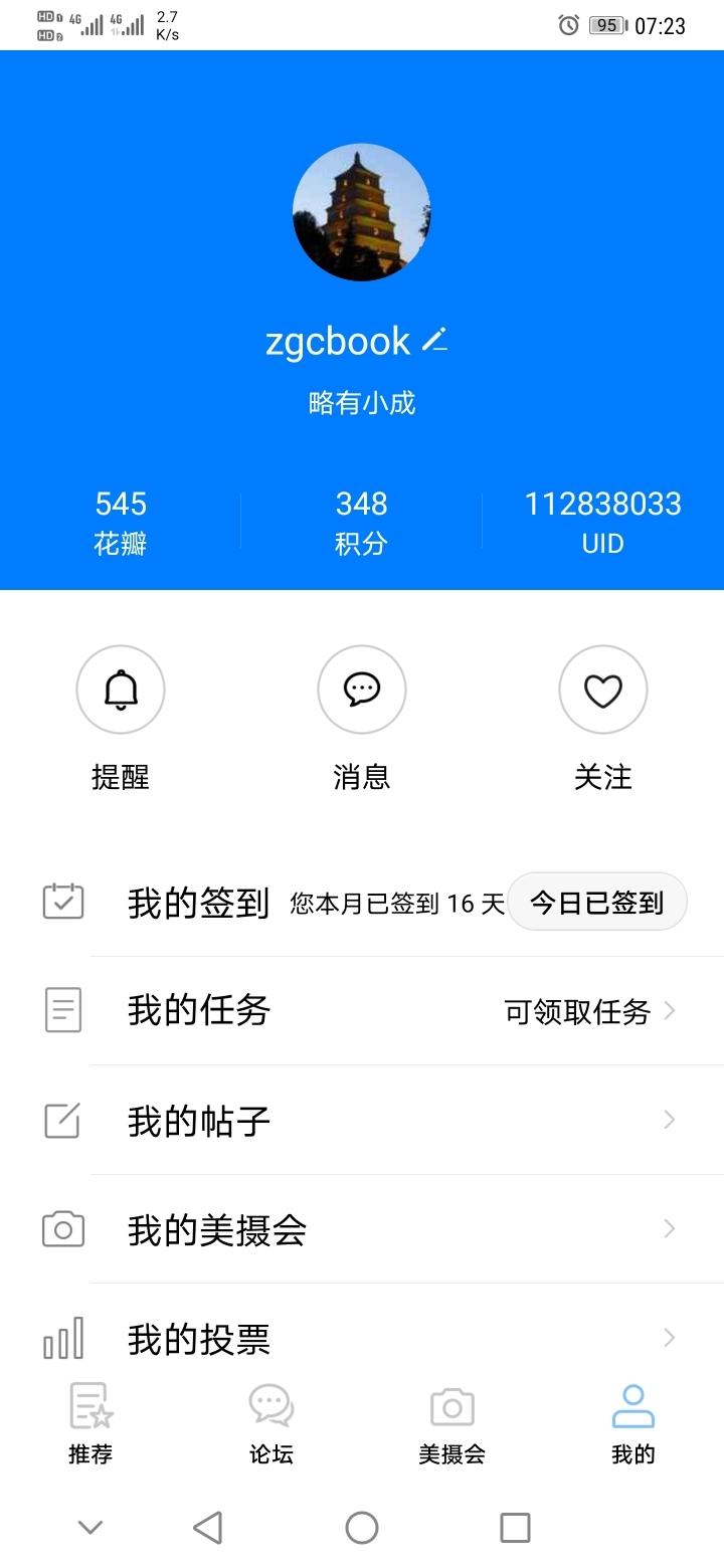 Screenshot_20191016_072338_com.huawei.fans.jpg