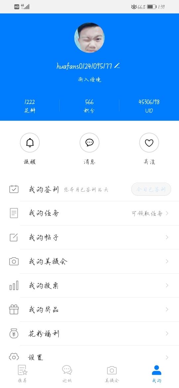 Screenshot_20191016_133934_com.huawei.fans.jpg