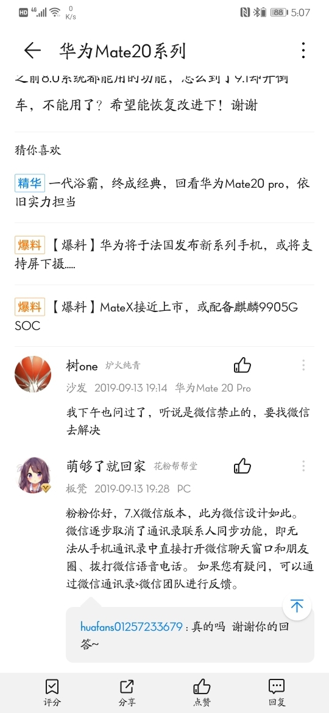 Screenshot_20191016_170722_com.huawei.fans.jpg