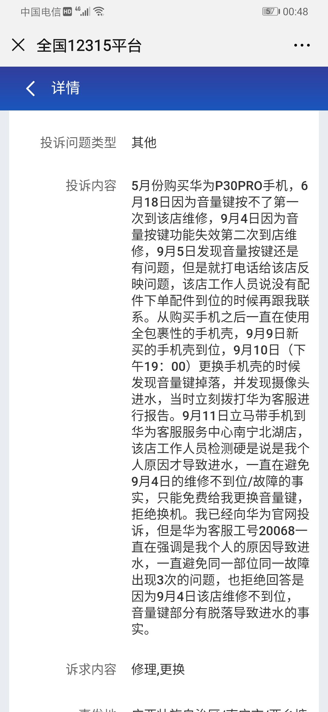 Screenshot_20190918_004821_com.tencent.mm.jpg