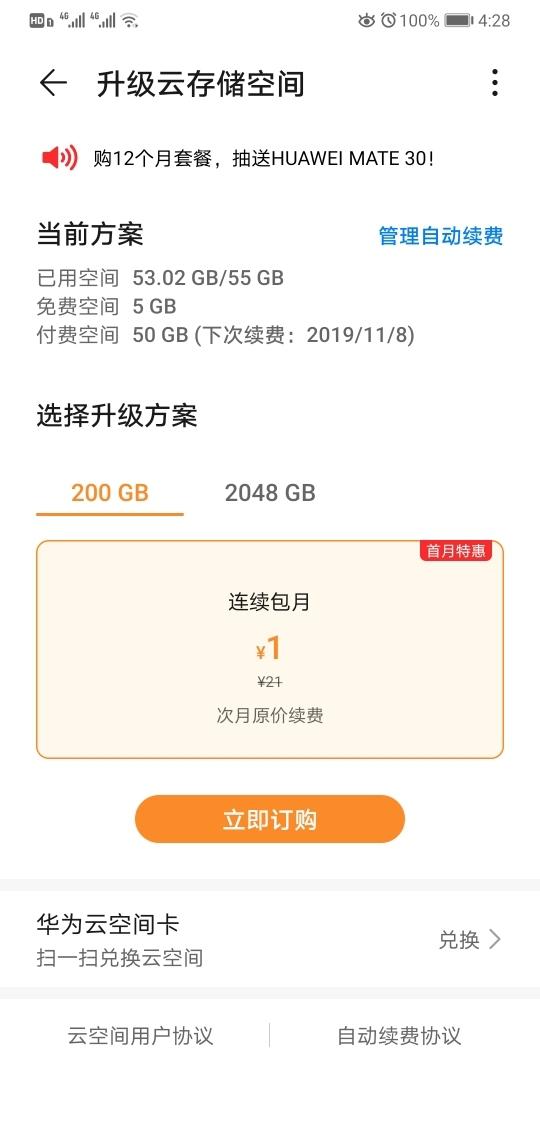 Screenshot_20191017_042822_com.huawei.hidisk.jpg