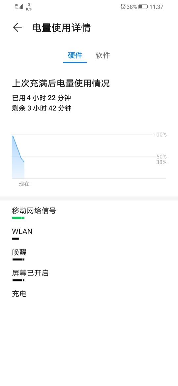 Screenshot_20191017_113745_com.huawei.systemmanager.jpg