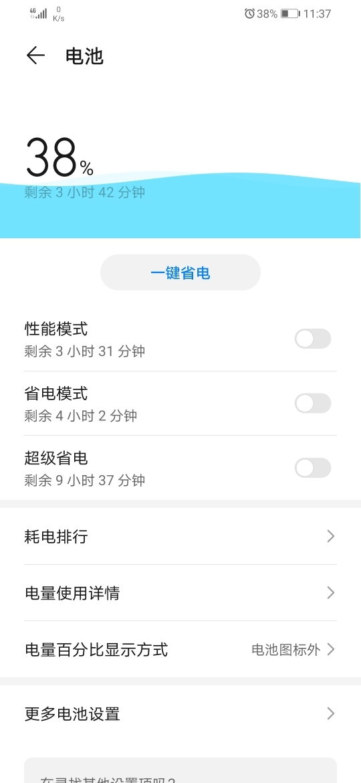 Screenshot_20191017_113740_com.huawei.systemmanager.jpg