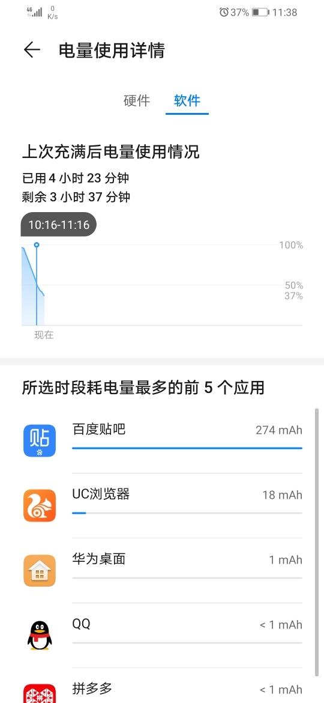 Screenshot_20191017_113801_com.huawei.systemmanager.jpg