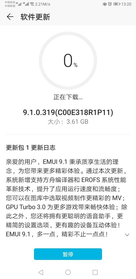 Screenshot_20191017_132037_com.huawei.android.hwouc.jpg