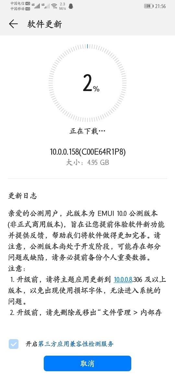 Screenshot_20191017_215612_com.huawei.android.hwouc.jpg