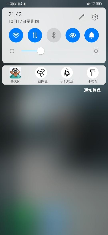 Screenshot_20191017_214325_com.huawei.android.launcher.jpg
