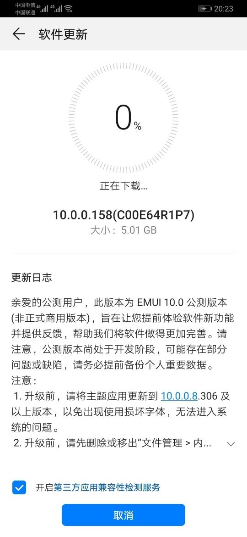 Screenshot_20191017_202327_com.huawei.android.hwouc.jpg