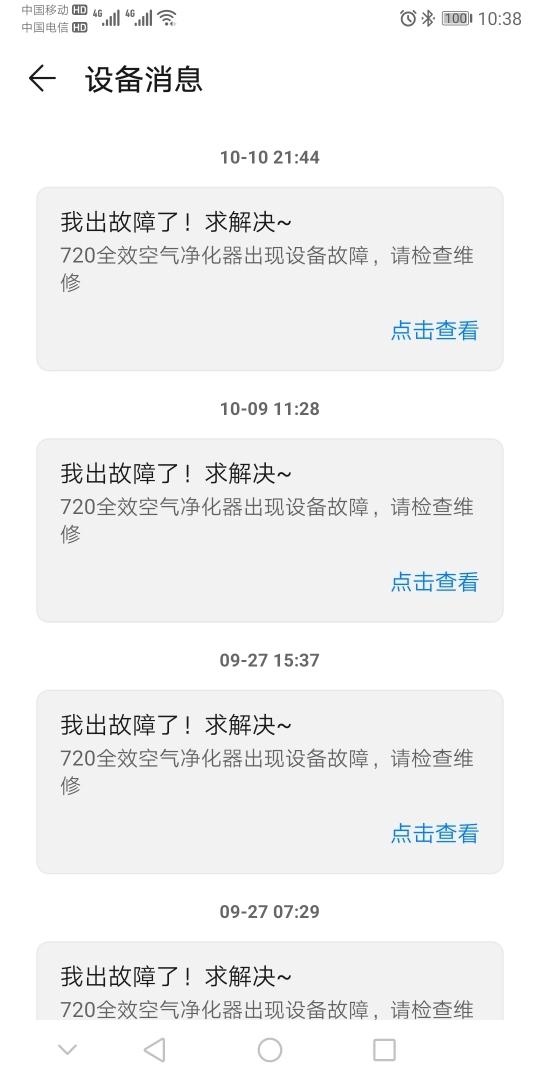 Screenshot_20191017_103857_com.huawei.smarthome.jpg