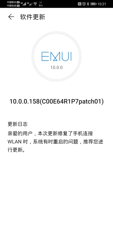 Screenshot_20191018_102152_com.huawei.android.hwouc.jpg